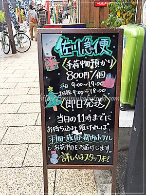 伝法院通りにある「飛脚宅急便」の佐川急便の営業時間とメニュー