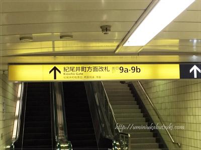 有楽町線、半蔵門線、南北線を利用して、永田町駅の9-bの改札口を抜けて見えるエスカレーター