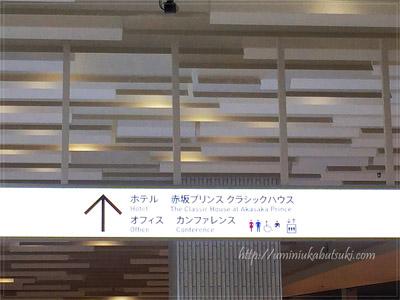 赤坂プリンスクラシックハウスへの案内表示