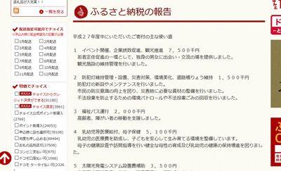 香川県東かがわ市のふるさと納税の使い道が分かるページ