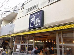 開店前から行列ができるほど人気の「魚勝」の分店