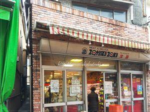 持ちきれない程買ってしまう精肉店「田無肉の宝屋」