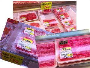 「田無肉の宝屋」の色艶が良くキレイで安い精肉