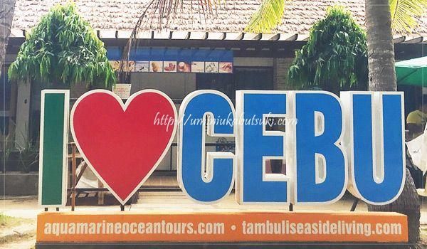 セブ島のマリンスポーツを格安料金&無料送迎で丸ごと遊べるアクアマリンをご紹介