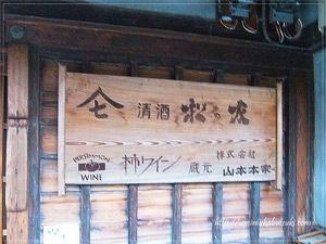 古民家が並ぶ「五條新町」の一角にある創業280年の老舗山本本家