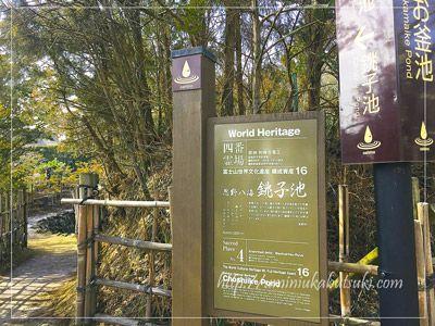 縁結びのパワースポット四番霊場の銚子池
