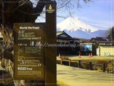 富士山がとても美しく見える五番霊場湧池