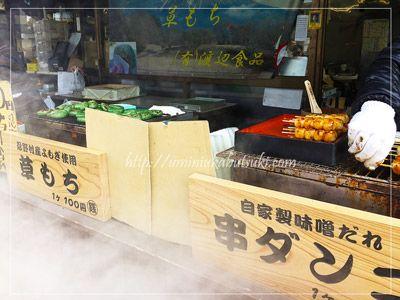 忍野名物の草もちと、味噌だれの串だんご。