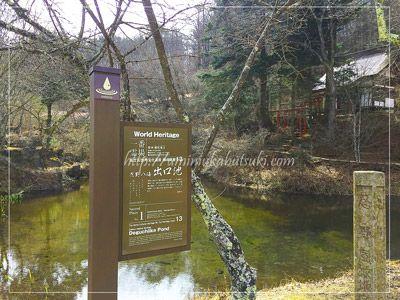 八大竜王の中の難陀竜王(なんだりゅうおう)が祀られている出口池。