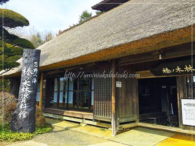 榛の木林民族資料館の建物の入り口。