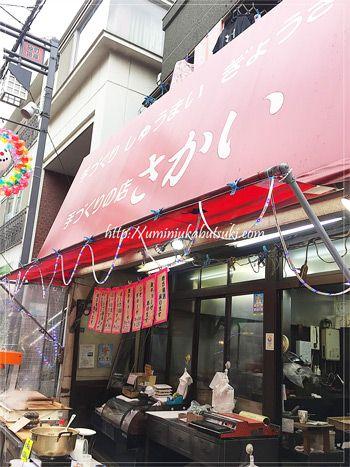 砂銀暦33年の老舗お惣菜屋の「さかい」