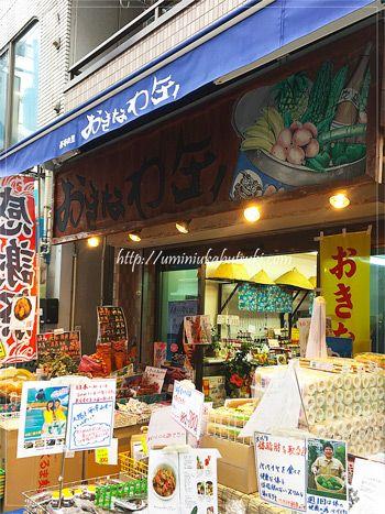 沖縄食材がギュッと集まった長寿の里おきなわ缶