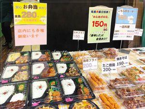ボリュームあるお弁当が280円で安い