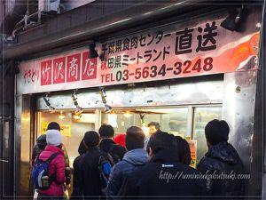 いつも行列ができている砂町銀座の焼き鳥屋さん竹沢商店