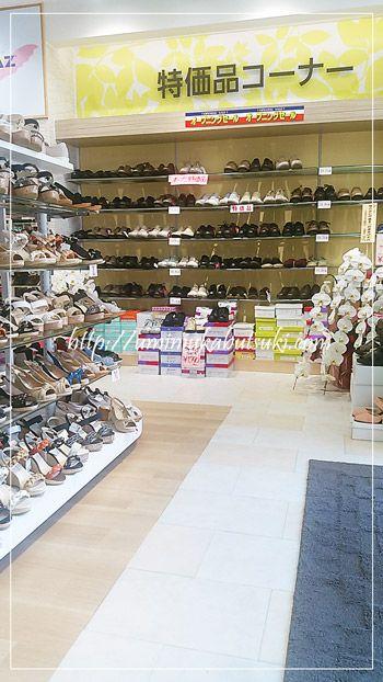 特価品コーナーに並ぶ安いのに上質な靴