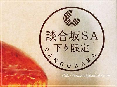 『談合坂SA下り限定』のお土産。