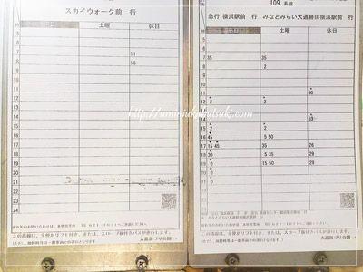 大黒海釣り施設から横浜駅方面に向かうバスの時刻表。運行数は相当少ない。