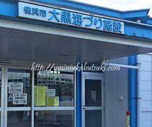 こどもも大物狙いの魚釣りができる東京湾の大黒海釣り施設とは?