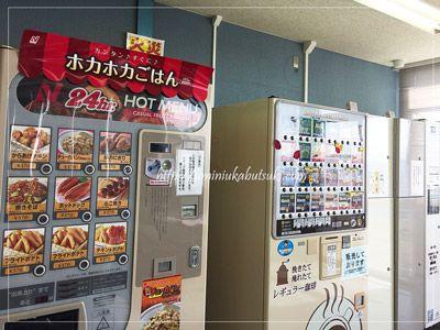 ホットドッグなどを販売している自動販売機。