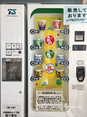 インスタントラーメンなどを販売している自動販売機。