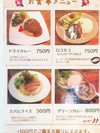 夢の島カフェのメニュー表。