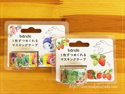 東急ハンズで買った1枚ずつめくれるマスキングテープは1つが税別400円。