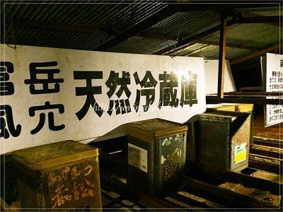 昭和初期まで使われていた天然の冷蔵庫。国の天然記念物に指定されている。