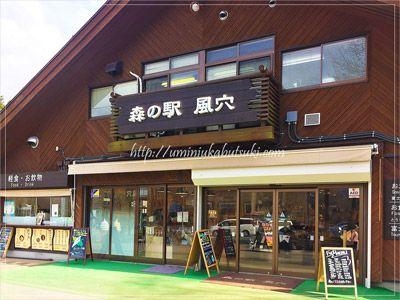 関東の避暑地「富岳風穴」へ続く林道入り口にある「森の駅・風穴」。