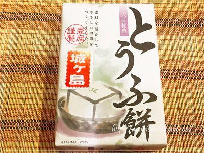 三浦半島の先城ヶ島のお土産品として陳列されていたとうふ餅。