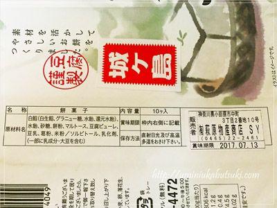 豆腐ピューレと豆乳が入っていて、葛粉と米粉が和菓子の雰囲気を出している、城ヶ島の和菓子土産。