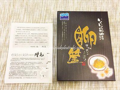 北海道増毛郡増毛(ましけ)町から届いた返礼品のいくらの醤油漬け。