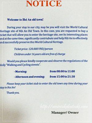 宿泊したホテルの部屋に置かれていた、ホイアン旧市街への入場料についてのアナウンス
