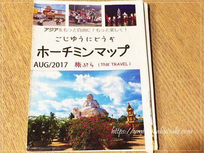 TNK トラベルで貰える無料のホーチミン観光マップ