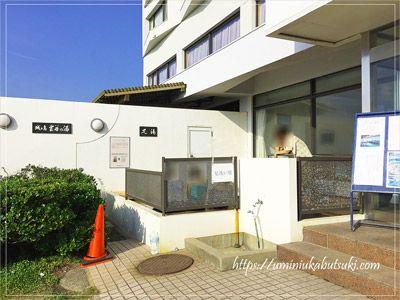 城ヶ島京急ホテルの足湯コーナー
