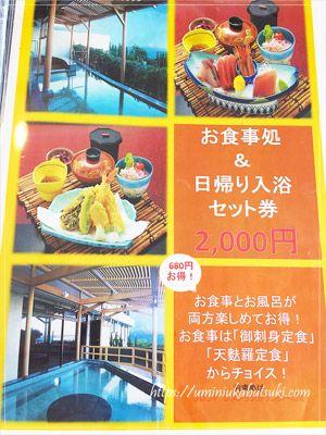 城ヶ島京急ホテルが提供するお食事処&日帰り入浴セットメニュー