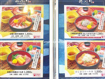 城ヶ島京急ホテルのレストランの料理メニュー