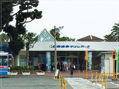 三浦半島にある城ヶ島京急ホテルの系列の油壷マリンパーク
