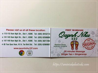 Quynh Nhu 137店の情報が紹介されているカード