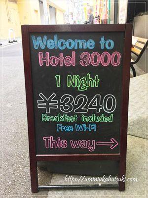 1泊の宿泊費が3,240円と格安