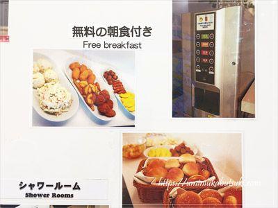ホテル3000浅草本店(HOTEL3000-asakusa honten)の無料の朝食