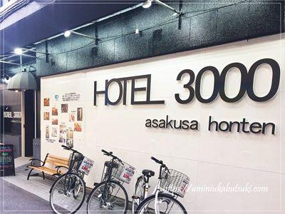 浅草新仲見世通りにある最強コスパのホテル3000浅草本店(HOTEL3000-asakusa honten)