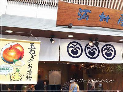 珍しい食材がお漬物になっている浅草新仲見世通りの河村屋浅草店