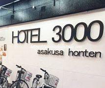 浅草で1泊予算2,000円!快適で安いと評判のおすすめホテルとは?