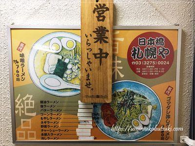 日本橋札幌やの看板メニュー、味噌ラーメンとゴマダレ冷やしラーメン