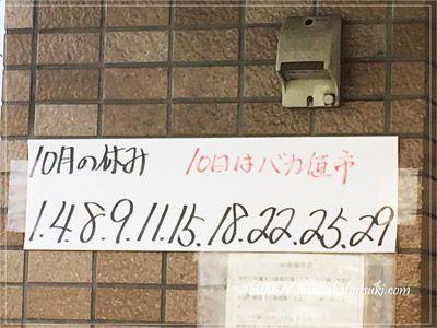 砂町銀座商店街西口エリアにある、日本一の魚屋さん魚勝の10月の定休日お知らせ