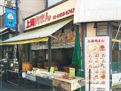 バラエティー豊かな肉まんで人気の上海肉まん