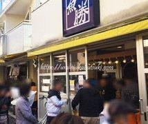 寄らなきゃ損する鮮魚店!砂町銀座で一番有名な魚勝の特売日とは?