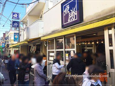 月曜日の特売日で賑わう鮮魚店魚勝の店頭