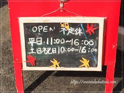 地蔵通り商店街案内所の営業時間が書かれた看板