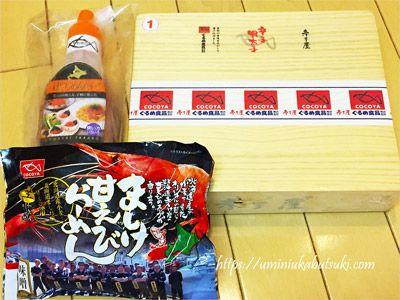 北海道増毛町から届いた返礼品の辛子明太子セット
